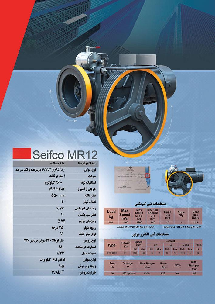Seifco MR12