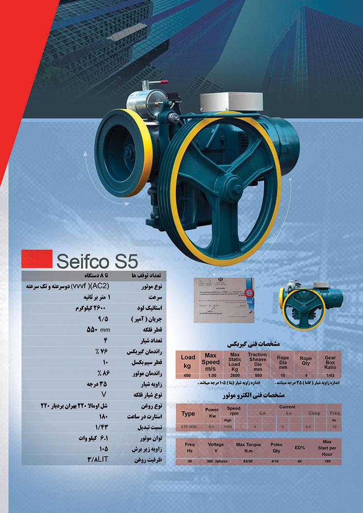 Seifco S5